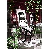 CreepyCat 猫と私の奇妙な生活 2 (星海社COMICS)