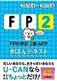 '18~'19年版 FPの学校 2級・AFP きほんテキスト【オールカラー】 (ユーキャンの資格試験シリーズ)