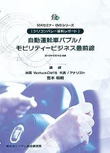 自動運転車バブル! モビリティービジネス最前線 [DVD]