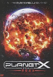 プラネットX 惑星爆滅 [DVD]