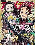 アニメディア 2020年 07 月号 [雑誌]