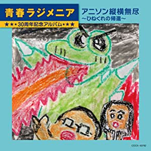 青春ラジメニア 30周年記念アルバム 「アニソン縦横無尽~ひねくれの帰還~」