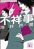 新装版 不祥事 (講談社文庫)