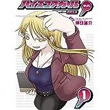 ハイスコアガール DASH 1巻 (デジタル版ビッグガンガンコミックス)