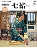 【Amazon.co.jp 限定】七緒vol.61+携帯用畳紙セット【100個限定】