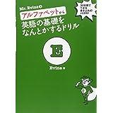 【CD付】 Mr.Evineのアルファベットから英語の基礎をなんとかするドリル (Mr. Evine シリーズ)