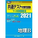 共通テスト対策問題集 マーク式実戦問題編 地理B 2021 (大学入試完全対策シリーズ)