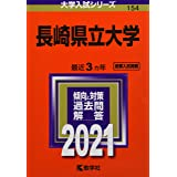長崎県立大学 (2021年版大学入試シリーズ)
