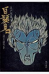 白髪鬼 (角川文庫) Kindle版