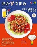 食べようびMOOK  おかずづまみ (ORANGE PAGE BOOKS 食べようびMOOK)