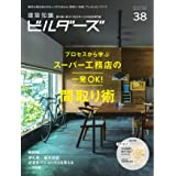 建築知識ビルダーズNo.38 (エクスナレッジムック)