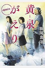 黄泉がえり again(新潮文庫) Kindle版