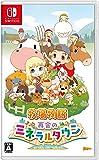牧場物語 再会のミネラルタウン -Switch【Amazon.co.jp限定】「ニワトリの着ぐるみ」ダウンロード番号 配…
