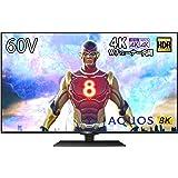シャープ 60V型 8K対応 液晶 テレビ AQUOS Android TV 4Kチューナー内蔵 HDR対応 N-Blackパネル 8T-C60BW1