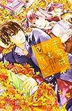 未完成でも恋がいい(2) (KC デザート)