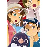 ペンギン・ハイウェイ 02 (MFコミックス アライブシリーズ)