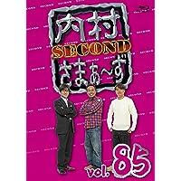 【Amazon.co.jp限定】内村さまぁ~ず SECOND Vol.85 (Blu-ray)
