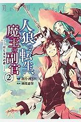 人狼への転生、魔王の副官~はじまりの章 2 (アース・スターコミックス) Kindle版