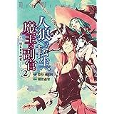 人狼への転生、魔王の副官~はじまりの章 2 (アース・スターコミックス)