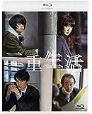 二重生活 Blu-ray スペシャルエディション
