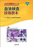 血液検査技術教本 第2版 (JAMT技術教本シリーズ)