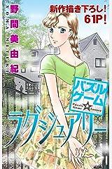 Love Silky パズルゲーム☆ラグジュアリー story07 Kindle版