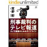 刑事裁判のテレビ報道:カメラ傍聴のためのガイドライン(22世紀アート)