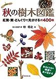 秋の樹木図鑑 (紅葉・実・どんぐりで見分ける400種)