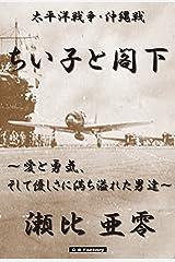 ちい子と閣下: ~愛と勇気、そして優しさに満ち溢れた男達~ Kindle版