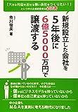 【Amazon.co.jp 限定】新規設立した会社を5年後に6億5000万円で譲渡する