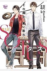 SOTUS【第1話】 【単話】SOTUS (あすかコミックスCL-DX) Kindle版