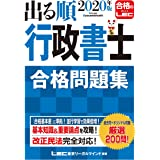 2020年版出る順行政書士 合格問題集【改正民法対応】 (出る順行政書士シリーズ)
