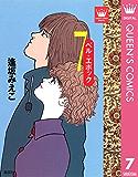 ベル・エポック 7 (クイーンズコミックスDIGITAL)