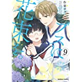 ブスに花束を。 (9) (角川コミックス・エース)