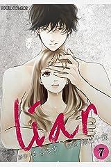 liar : 7 (ジュールコミックス) Kindle版