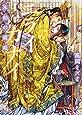 ニライカナイ ~永劫の寵姫~ (幻冬舎ルチル文庫)