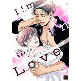 I'm in Love 【電子限定特典付き】 (バンブーコミックス 麗人セレクション)