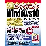 今すぐ使えるかんたん Windows 10 完全ガイドブック 困った解決&便利技 2020-2021年最新版 (今すぐ使えるかんたんシリーズ)
