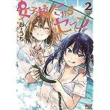 女子校だからセーフ (2) (芳文社コミックス/FUZコミックス)