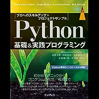 Python基礎&実践プログラミング[プロへのスキルアップ+プロジェクトサンプル] impress top gearシリ…