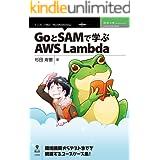 GoとSAMで学ぶAWS Lambda (技術の泉シリーズ(NextPublishing))