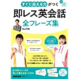 NHK CD BOOK すぐに応える力がつく 即レス英会話 全フレーズ集 (語学シリーズ NHK CD BOOK)