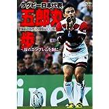 ラグビー日本代表 五郎丸歩 ~桜のエンブレムを胸に~ [DVD]