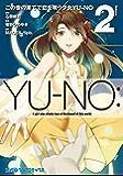 この世の果てで恋を唄う少女YU-NO 2 (ファミ通クリアコミックス)