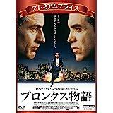 プレミアムプライス版 ブロンクス物語 HDマスター版 [DVD]