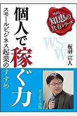 個人で稼ぐ力: スモールビジネス起業のすすめ ウズウズ知恵の共有シリーズ (ウズウズ出版) Kindle版