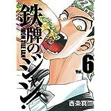 鉄牌のジャン!  6 (近代麻雀コミックス)