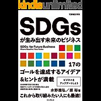 SDGsが生み出す未来のビジネス(できるビジネス) できるビジネスシリーズ