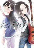RAiSe! The story of my music1[CD付き特装版]