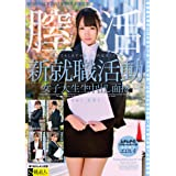 新就職活動女子大生生中出し面接 Vol.001 / S級素人 [DVD]